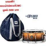ราคา กลองสแนร์ Cmc The Explorer Birch Series แถมฟรี กระเป๋าสแนร์ Cmc มูลค่า 500 บาท ถูก