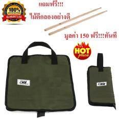 Cmm กระเป๋าใส่ไม้กลอง รุ่น M1-Bag กระเป๋าใส่ไม้กลองอย่างดี  แถมฟรี ไม้ตีกลองอย่างดี มูลค่า 150 บาท.