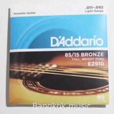 ราคา ราคาถูกที่สุด D Addario สายกีตาร์โปร่ง เบอร์ 11 52 ของแท้