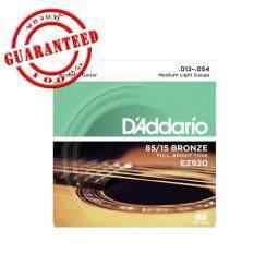 ราคา D Addario สายกีตาร์โปร่ง รุ่น Ez 920 D Addario