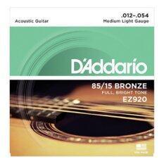 ซื้อ D Addario สายกีตาร์โปร่ง รุ่น Ez 920 ถูก ไทย