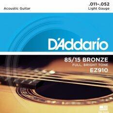 ราคา D Addario สายกีตาร์โปร่ง รุ่น Ez910 เบอร์11 เป็นต้นฉบับ