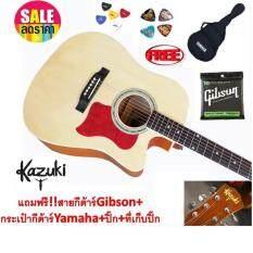 โปรโมชั่น กีตาร์โปร่ง Design Japan Kazuki 41 แถมฟรี กระเป๋ากีต้าร์ Yamaha ที่เก็บปิ๊กกีต้าร ปิ๊กกีต้าร์ Fender Usa สายกีต้าร์ชุด Gibson ทั้งหมดมูลค่า 1200 บาท Kazuki ใหม่ล่าสุด