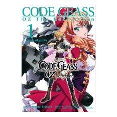 ซื้อ Dexpress Code Geass Oz The Reflection เล่ม 1 ถูก