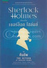 ทบทวน เชอร์ล็อก โฮล์มส์ 7 ตอน ชุดคืนชีพ Sherlock H Olmes The Return Of Sherlock Holmes