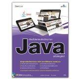 ขาย เขียนโปรแกรมเชิงวัตถุภาษา Java ฉบับสมบูรณ์ ออนไลน์ ไทย