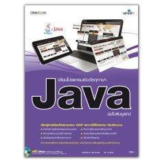 ขาย เขียนโปรแกรมเชิงวัตถุภาษา Java ฉบับสมบูรณ์ ถูก ใน ไทย