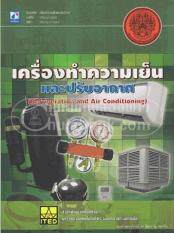 ราคา เครื่องทำความเย็นและปรับอากาศ Refrigeration And Air Conditioning Chulabook เป็นต้นฉบับ