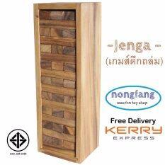 เกมส์ตึกถล่ม ใหญ่ (jenga Size L) By Nongfang Wooden Toy.