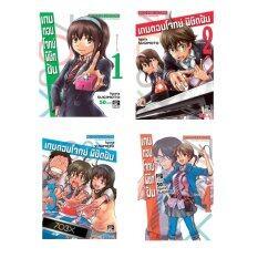 ราคา เกมตอบโจทย์พิชิตฝัน หนังสือการ์ตูน ญี่ปุ่น Smm Sic สยามอินเตอร์ เล่ม 1 7 Smm ออนไลน์