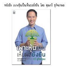 ซื้อ เพาะหุ้นเป็น เห็นผลยั่งยืน ถูก ใน Thailand