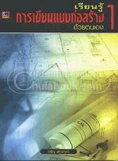 ขาย เรียนรู้การเขียนแบบก่อสร้างด้วยตนเอง 1 Chulabook เป็นต้นฉบับ