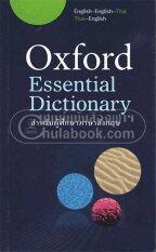 ซื้อ Essential Dictionary English English Thai Tha I English Chulabook