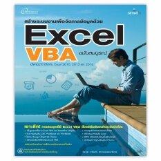 ราคา Excel Vba ฉบับสมบูรณ์ Simplify เป็นต้นฉบับ