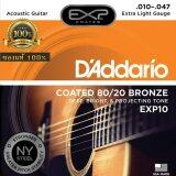 ซื้อ Exp10 Coated 80 20 Bronze Extra Light 10 47 D Addario ถูก