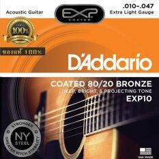 ราคา Exp10 Coated 80 20 Bronze Extra Light 10 47 D Addario ออนไลน์