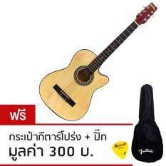 ซื้อ Fantasia กีตาร์โปร่ง 38 รุ่น F80N สีไม้ แถมฟรีกระเป๋า ปิ๊กกีตาร์ ใน Thailand