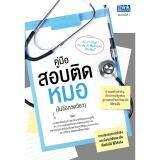 ราคา คู่มือสอบติดหมอ First Step To Be A Medical Student ออนไลน์