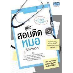 ขาย คู่มือสอบติดหมอ First Step To Be A Medical Student กรุงเทพมหานคร