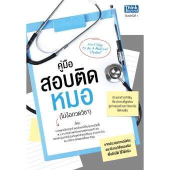 คู่มือสอบติดหมอ (First step to be a medical student)