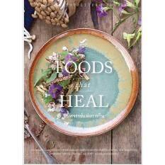 โปรโมชั่น Foods That Heal มหัศจรรย์แห่งการกิน ถูก