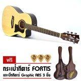 ส่วนลด Fortis Acoustic Guitar กีตาร์โปร่ง Full Size 39 นิ้ว Fg 310Cn ทรง Dreadnought Natural แถมฟรีกระเป๋าซอฟเคส Fortis รุ่น Sc D400 มูลค่า 590 บาท มีรีวิว ไทย