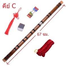 G2g ขลุ่ยไม้ไผ่จีน เป่าด้านข้าง คีย์ C  สำหรับนักดนตรีมือสมัครเล่นและมืออาชีพ จำนวน 1 ชิ้น.