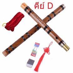 G2g ขลุ่ยไม้ไผ่จีน เป่าด้านข้าง คีย์ D  สำหรับนักดนตรีมือสมัครเล่นและมืออาชีพ จำนวน 1 ชิ้น.