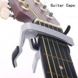 ขาย Guitar Capo Musical Instrument Accessories Alloy Acoustic Bass Guitar Capo Bass Quick Change Clamp Tone Tuning Sandhi Clip Folk Electric Music Insturment Tuner Tuning Tool Silver Intl