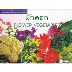 หนังสือความรู้ หนังสือภาพผักดอก By Sangdad Publishing.