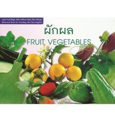 หนังสือความรู้ หนังสือภาพผักผล By Sangdad Publishing.