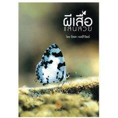 หนังสือความรู้ ผีเสื้อแสนสวย By Sangdad Publishing.