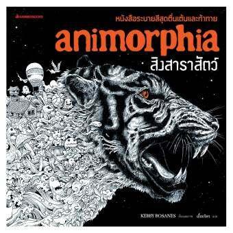 หนังสือระบายสีแถมดินสอสีไม้ สิงสาราสัตว์ : Animorphia-