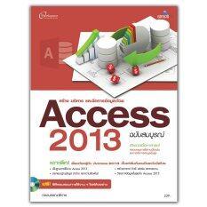 ซื้อ หนังสือ สร้าง บริหาร และจัดการข้อมูลด้วย Access 2013 ฉบับสมบูรณ์ ถูก ใน ไทย