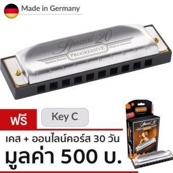 Hohner ฮาร์โมนิก้า รุ่น Special 20 ขนาด 10 ช่อง คีย์ C (Harmonica Key C)