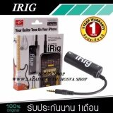 ซื้อ Irig Amplitube Effect Guitar อุปกรณ์เพิ่มเอฟเฟคเสียงต่อกีต้าร์ กับ Iphone Black ใหม่ล่าสุด