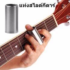 ทบทวน G2G แท่งเหล็กสไลด์กีตาร์ Guitar Slide Tube จำนวน 1 ชิ้น