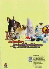 การใช้ยารักษาโรคติดเชื้อในสุนัขและแมว (drugs Used In Infectious Diseases Of Dogs And Cats).