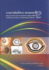 การผ่าตัดต้อกระจกแผลเล็ก เล่ม 2 (manual Small Incision Cataract Surgery (msics)): Techniqu.