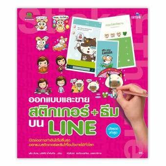 ออกแบบและขายสติกเกอร์+ธีม บน LINE-