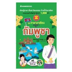 กัมพูชา : ชุดภาษาอาเซียน By Nanmeebooks.