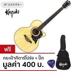 ราคา Kazuki กีตาร์โปร่ง 39 คอเว้า รุ่น Kz39C สีไม้ ฟรีกระเป๋ากีตาร์โปร่ง ปิ๊ก ใหม่ ถูก