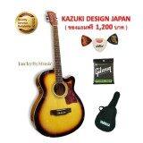 ราคา กีต้าร์โปร่ง Kazuki 408C สีซันเบิสแถมฟรีกระเป๋ากีต้าร์ Yamaha 1 ใบ ปิ๊กกีต้าร์ Fender Usa 2 อัน ที่เก็บปิ๊กกีต้าร์ 1 อัน สายกีต้าร์ Gibson Usa 1 ชุด ประแจสำหรับปรับคอกีต้าร์ 1 อัน มูลค่ารวม 1 200 บาท Kazuki เป็นต้นฉบับ