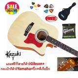 กีตาร์โปร่ง Kazuki Full Size 41นิ้ว ทรงเว้า สีไม้ ลูกบิดเหล็กโครเมี่ยมอย่างดี แถมฟรี กระเป๋ากีต้าร์ Yamaha ที่เก็บปิ๊กกีต้าร ปิ๊กกีต้าร์ Fender Usa สายกีต้าร์ชุด Gibson ทั้งหมดมูลค่า 900 บาN กรุงเทพมหานคร
