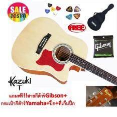 ราคา กีตาร์โปร่ง Kazuki Full Size 41นิ้ว ทรงเว้า สีไม้ ลูกบิดเหล็กโครเมี่ยมอย่างดี แถมฟรี กระเป๋ากีต้าร์ Yamaha ที่เก็บปิ๊กกีต้าร ปิ๊กกีต้าร์ Fender Usa สายกีต้าร์ชุด Gibson ทั้งหมดมูลค่า 900 บาN ออนไลน์ กรุงเทพมหานคร