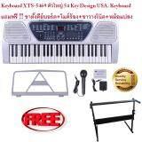 Keybord Xts 5469 ตัวใหญ่ 54 Key Design Usa Keybord ตัวใหญ่ คีย์บอร์ด 54 คีย์มาตรฐาน แถมฟรี ขาตั้งคีย์บอร์ด ไมค์ร้อง ขาวางโน๊ต หม้อแปลง มูลค่ารวม 800 บาท กรุงเทพมหานคร