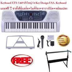 ทบทวน Keybord Xts 5469 ตัวใหญ่ 54 Key Design Usa Keybord ตัวใหญ่ คีย์บอร์ด 54 คีย์มาตรฐาน แถมฟรี ขาตั้งคีย์บอร์ด ไมค์ร้อง ขาวางโน๊ต หม้อแปลง มูลค่ารวม 800 บาท
