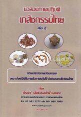 ซื้อ ข้อสอบภาคปฏฺิบัติ เภสัชกรรมไทย เล่ม 2 ถูก ใน Thailand