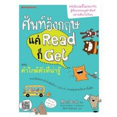 คำใกล้ตัวที่น่ารู้ : ศัพท์อังกฤษแค่ Read ก็ Get By Nanmeebooks.