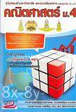 ขาย คณิตศาสตร์ ม 4 คู่มือสอบเข้ามหาวิทยาลัยและ รร ร เตรียมทหาร หลักสูตรใหม่ Chulabook เป็นต้นฉบับ